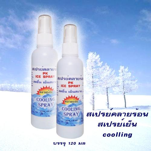 สเปรย์เย็น,สเปรย์คลายร้อน,cooling spray 2ขวด