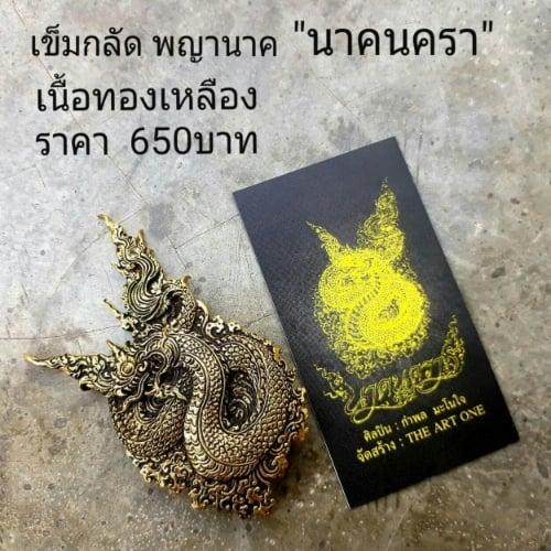 เข็มกลัดพญานาค นาคนครา เนื้อทองเหลือง ขนาด 3.5 x 6 ซม.