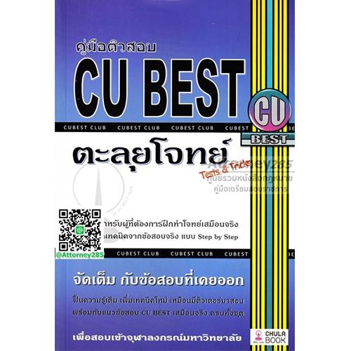 คู่มือติวสอบ CU BEST ตะลุยโจทย์ จัดเต็มกับข้อสอบที่เคยออก
