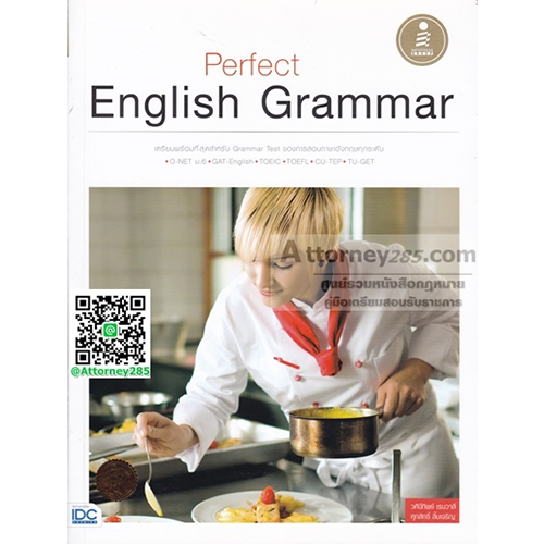หนังสือ Perfect English Grammar