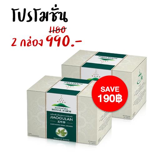 โปรโมชั่น ชาสมุนไพร เจียวกู่หลาน 2 กล่อง