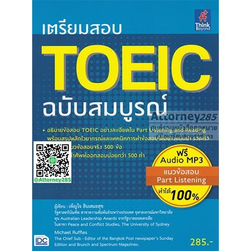 เตรียมสอบ TOEIC ฉบับสมบูรณ์ สรุปเนื้อหาหลักวิชาภาษาอังกฤษ ที่ใช้ในการเตรียมสอบ TOEIC