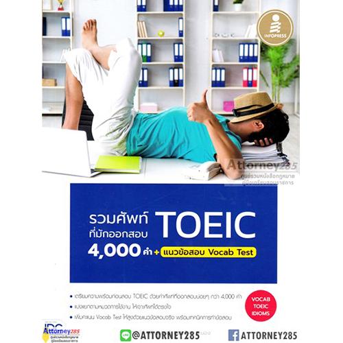 รวมศัพท์ที่มักออกสอบ TOEIC 4000 คำ+แนวข้อสอบ Vocab Test