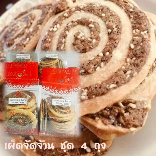 ขนมพริกไทย (ชุด เผ็ดจัดจ้าน 4 ถุง)