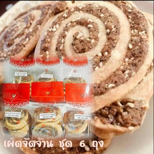 ขนมพริกไทย (ชุด เผ็ดจัดจ้าน 6 ถุง)