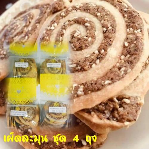 ขนมพริกไทย (ชุด เผ็ดละมุน 4 ถุง)