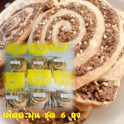 ขนมพริกไทย (ชุด เผ็ดละมุน 6 ถุง)