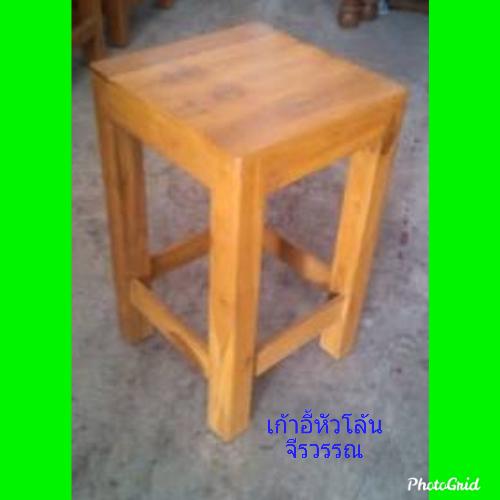เก้าอี้หัวโลน30.5*30.5*50cm