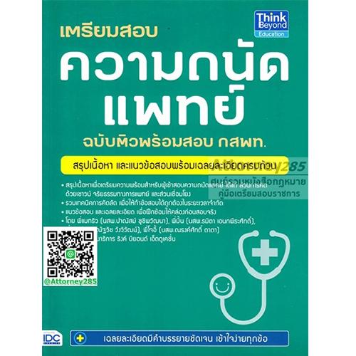 เตรียมสอบ ความถนัดแพทย์ ฉบับติวพร้อมสอบ กสพท. พร้อมแนวข้อสอบ