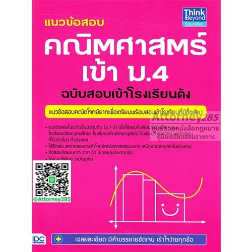 แนวข้อสอบ คณิตศาสตร์ เข้า ม.4 ฉบับสอบเข้าโรงเรียนดัง 300 ข้อ พร้อมเฉลยละเอียด