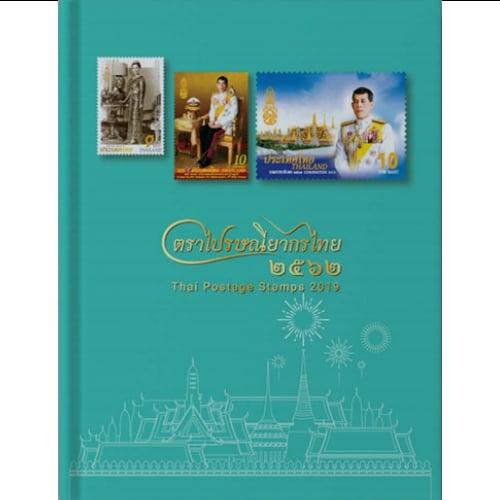 หนังสือแสตมป์ประจำปี 2562