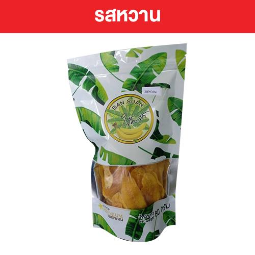 กล้วยหอมทองฉาบบ้านสวน รสหวาน (5 ห่อ/ชุด)