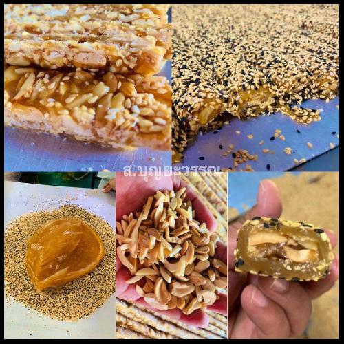 ขนมคอเป็ดธัญพืช  (ราคากล่องละ 250 บาท)