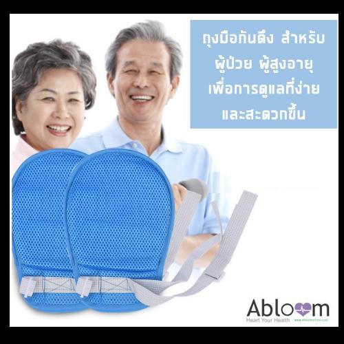 ถุงมือกันดึง ป้องกันผู้ป่วยเผลอดึงสายน้ำเกลือ  (รุ่นไม่มีซิป)