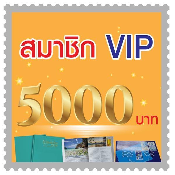 สมาชิก VIP ราคา 5,000 บาท