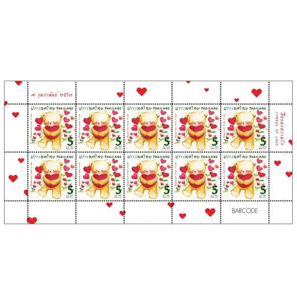 แสตมป์ สื่อแห่งความรัก 2563 แบบแผ่น (01185)