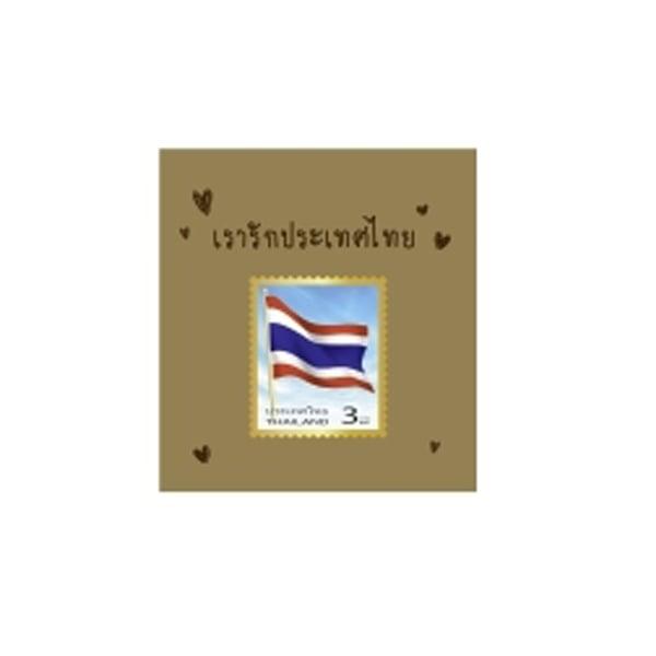 เข็มกลัดรูปแสตมป์ธงชาติ (เล็ก) ขนาด 2.1 x 1.8 ซม.