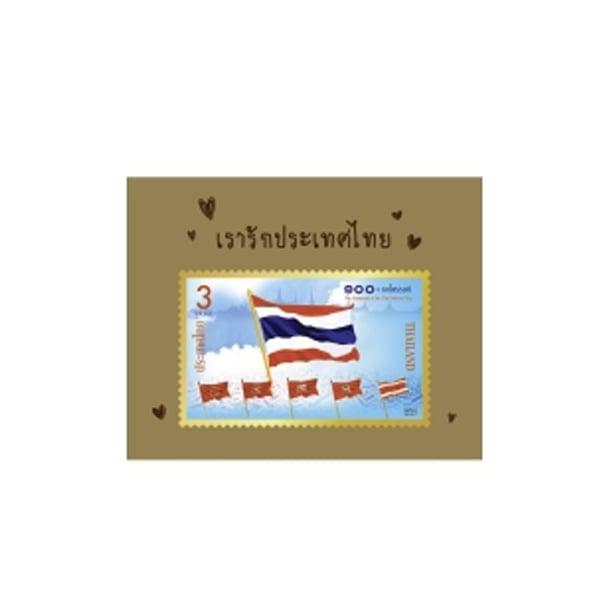 เข็มกลัดรูปแสตมป์ธงชาติ (แนวนอน) ขนาด 4.3 x 2.7 ซม. (201000747)