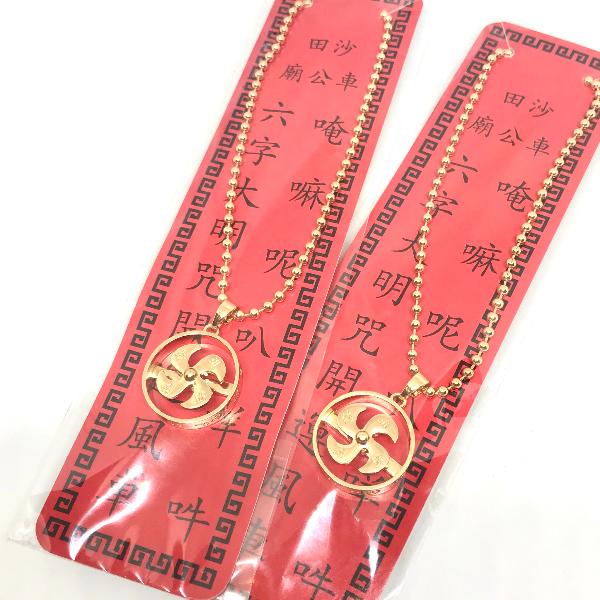 สร้อยจี้กังหันทอง จากวัดแชกงหมิว ประเทศฮ่องกง