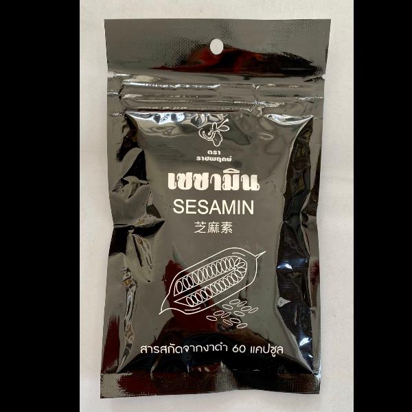 เซซามินหรือสารสกัดจากงาดำ 60 แคปซูล