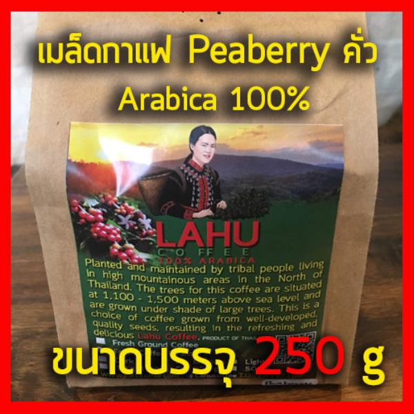 เมล็ดกาแฟคั่ว Peaberry  250กรัม Peaberry roasted coffee beans 250g