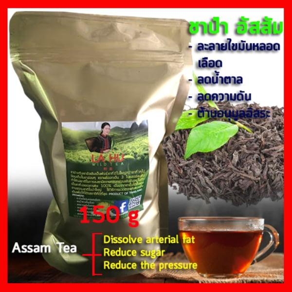 ชาป่าอัสสัม เครื่องดื่มสมุนไพรชา ขนาดบรรจุ 150 กรัม