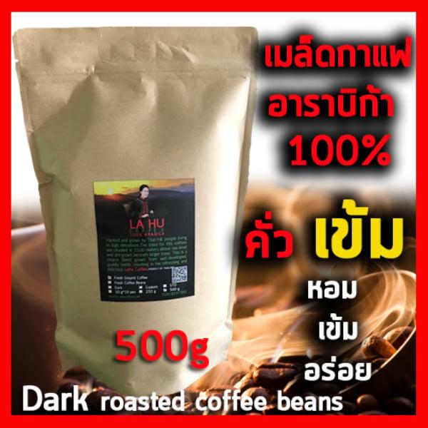 เมล็ดกาแฟอาราบิก้า 100% คั่วเข้ม 500 กรัม