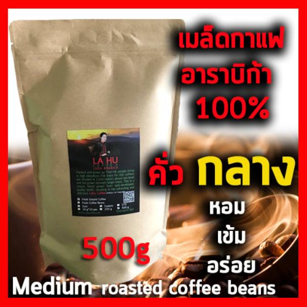 เมล็ดกาแฟอาราบิก้า 100% คั่วกลาง 500 กรัม