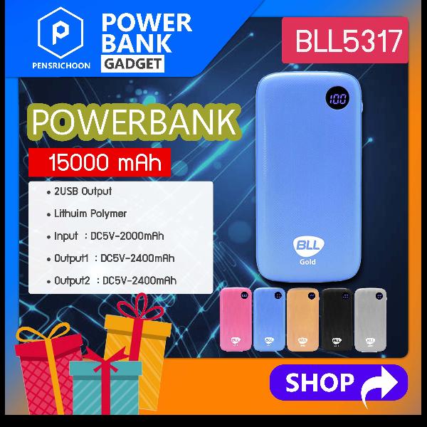 BLL5317 Powerbank ขนาด 15000mAh สีฟ้า แบตสำรอง USB 2 Port แสดงสถานะ LED รับประกัน 1 ปี ของแท้ 100%