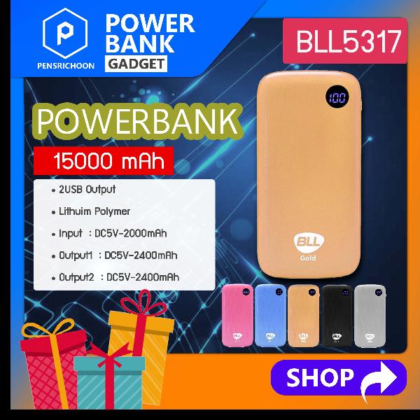 BLL5317 Powerbank ขนาด 15000mAh สีทอง แบตสำรอง USB 2 Port แสดงสถานะ LED รับประกัน 1 ปี ของแท้ 100%