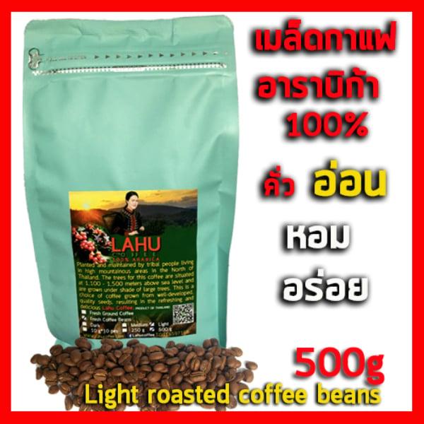 เมล็ดกาแฟอาราบิก้า 100% คั่วอ่อน 500 กรัมถุงฟอย