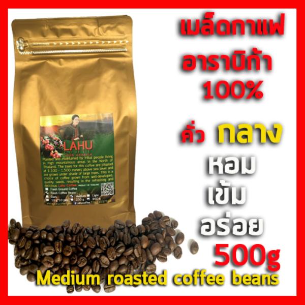 เมล็ดกาแฟ อาราบิก้า คั่วกลาง 500กรัม ถุงฟอย Medium roasted arabica coffee beans 500g