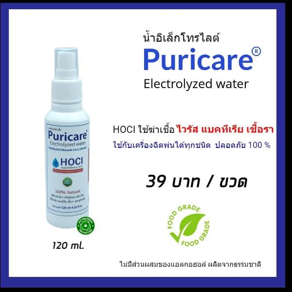 น้ำอิเล็กโทรไลต์ ฆ่าเชื้อ ขนาด 120 ml. (1 ชุด มี 4 ขวด)