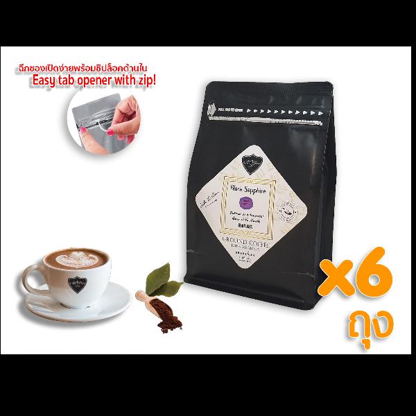 กาแฟบด ถุงซิปล็อค CAFE R'ONN อาราบิก้า 100%  คั่วดำ 1500 กรัม (250g X 6 ถุง)