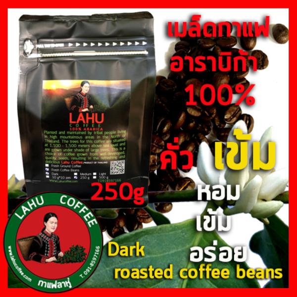 เมล็ดกาแฟคั่วเข้ม 250กรัม ถุงฟอย Dark roasted coffee beans 250g