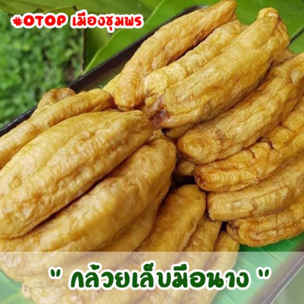 กล้วยเล็บมือนาง (1 ชุด มี 3 แพ็ค) ของดีเมืองชุมพร