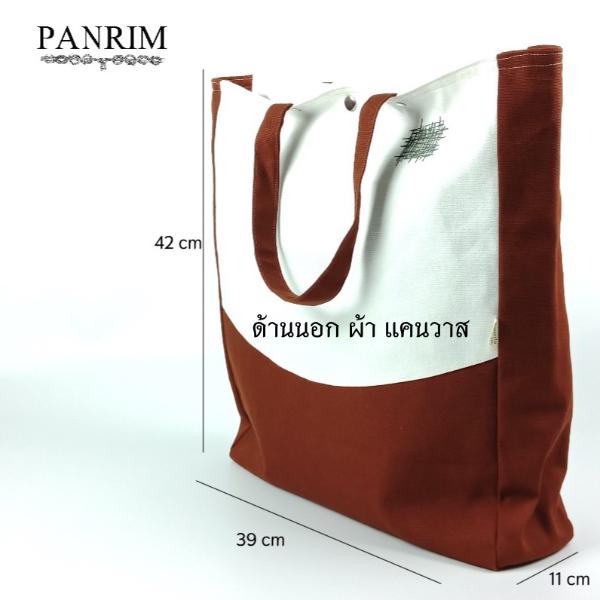 กระเป๋าช้อปปิ้งผ้าแคนวาส (น้ำตาล-ขาว)