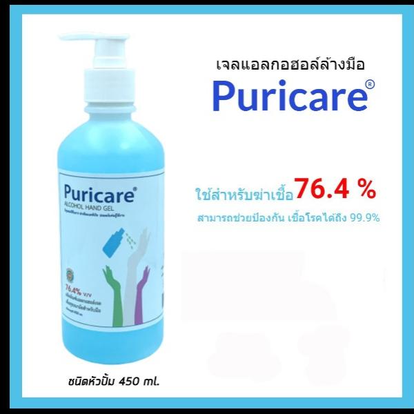 เจลแอลกอฮอล์ล้างมือ 76.4% ขนาดบรรจุ 450 ml. (1 ชุด 2 ขวด)