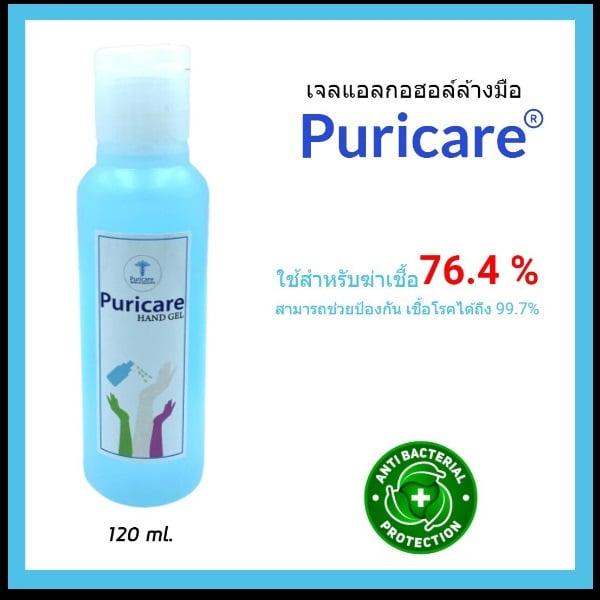 เจลแอลกอฮอล์ล้างมือ 76.4% ขนาดบรรจุ 120 ml.(1 ชุด 3 หลอด)