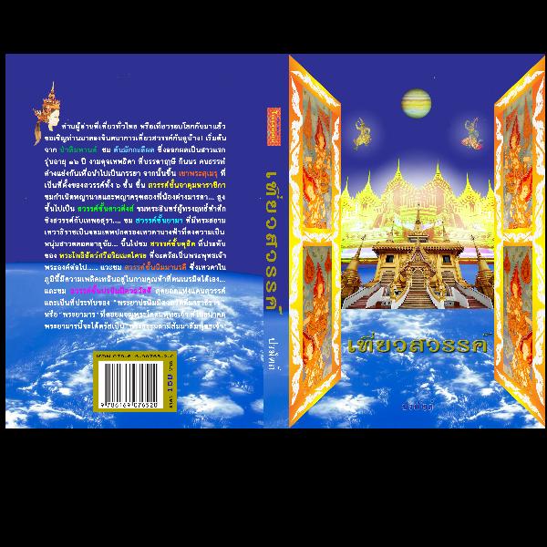 หนังสือเที่ยวสวรรค์ 10 เล่ม
