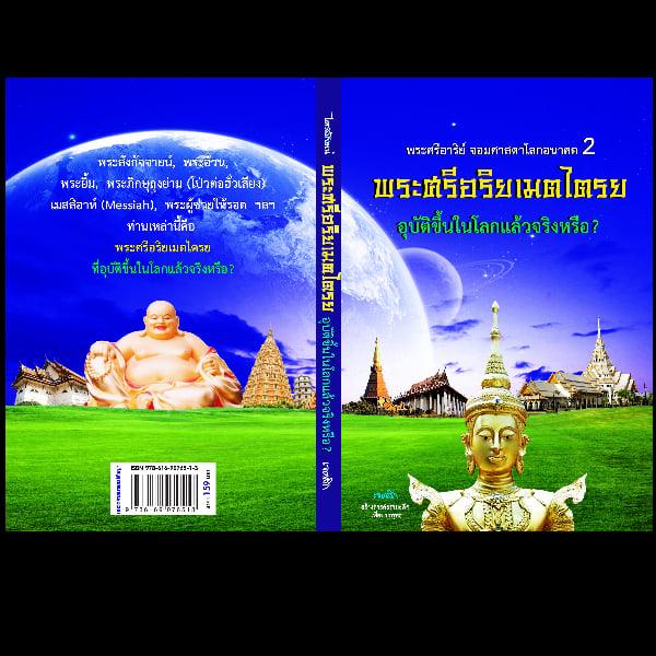 หนังสือพระศรีอาริย์ จอมศาสดาโลกอนาคต เล่มที่ 2 ยกลัง 10 เล่ม