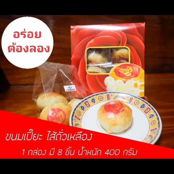ขนมเปี๊ยะไส้ถั่วเหลือง 1 กล่อง มี 8 ชิ้นเล็ก 400 กรัม ของอร่อยเมืองสงขลา