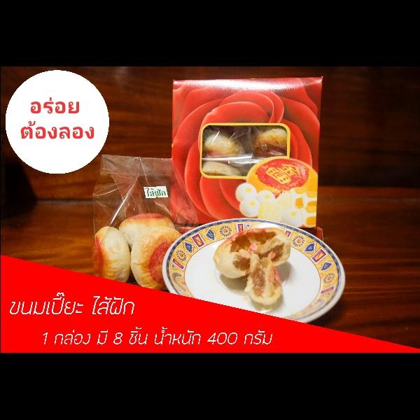 ขนมเปี๊ยะไส้ฟัก 1 กล่อง มี 8 ชิ้นเล็ก 400 กรัม ของอร่อยเมืองสงขลา