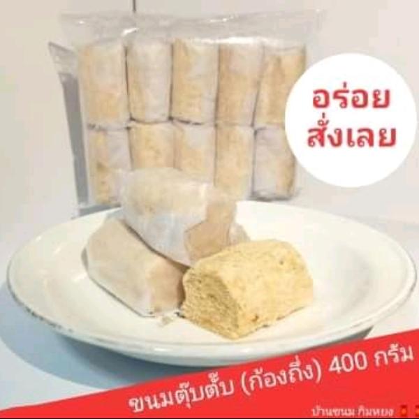 ตุ๊บตั๊บโบราณ 2 แพ็ค 20 ชิ้น ถั่วทุบ รสชาติหวานหอมอร่อย 400 กรัม ของดีเมืองสงขลา