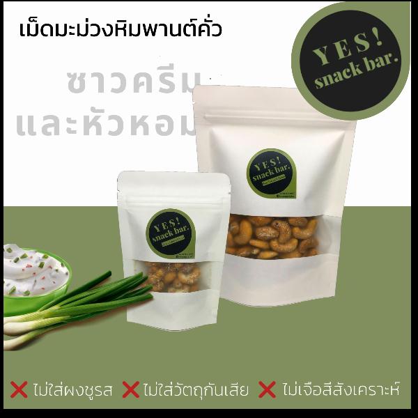 เม็ดมะม่วงหิมพานต์อบคั่ว รสซาวครีมและหัวหอม 100 กรัม (แพค 6 ซอง)