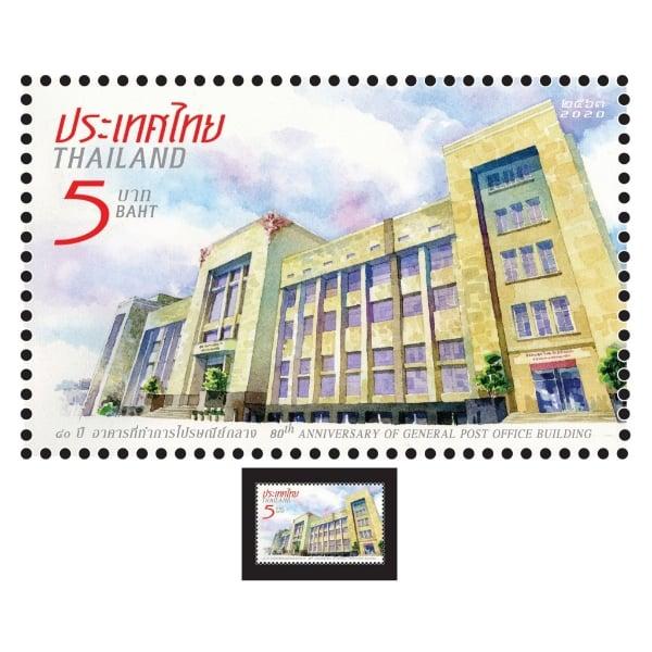 แสตมป์ 80 ปี อาคารที่ทำการไปรษณีย์กลาง (1191) แบบชุด