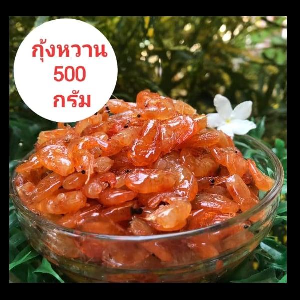 กุ้งหวานกระปุก จากเกาะใหญ่ 500 กรัม สูตร ต้นตำหรับ หวานกำลังดี เก็บได้นาน