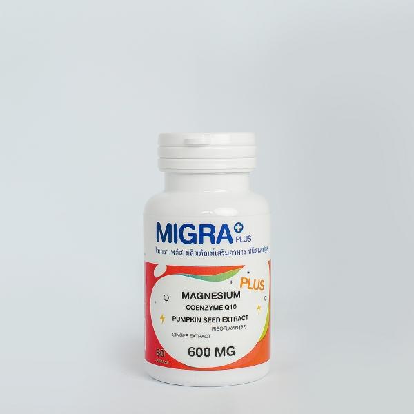 ผลิตภัณฑ์อาหารเสริม Migra Plus 600 mg ชนิดแคปซูล สำหรับบรรเทาอาการไมเกรน