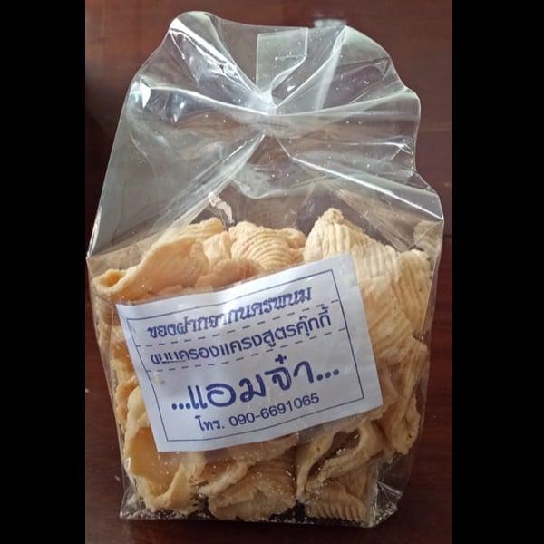 ขนมครองแครงสูตรคุ๊กกี้ แอมจ๋า ของฝากนครพนม น้ำหนัก 500 กรัม (2 แพค)