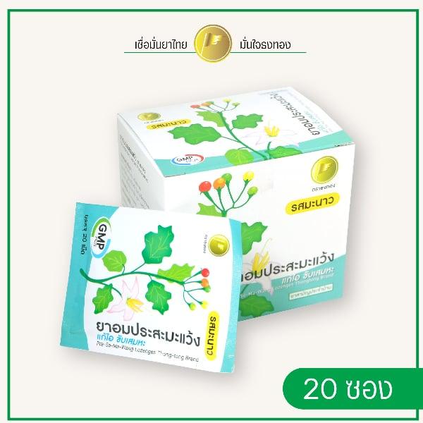 ยาอมประสะมะแว้งตราธงทอง รสมะนาว 1 กล่อง (20ซอง)
